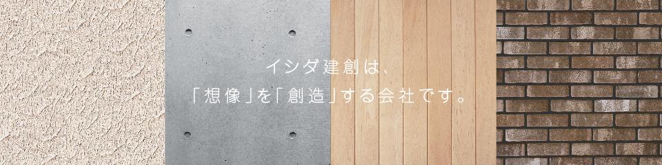 北海道釧路市のイシダ建創は「想像」を「創造」する会社です。リフォームのご相談、お待ちしております。